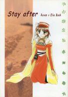 <<アトリエシリーズ>> Stay after / かささぎ堂