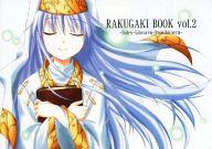 <<とある魔術の禁書目録>> RAKUGAKI BOOK vol.2 / Navy Blue