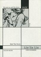 <<セーラームーン>> Lie Lie Lie / Mad Tea Party