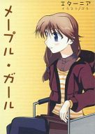 <<To Heart2>> メープル・ガール / ETERNAL MOONLIGHT