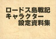 <<その他アニメ・漫画>> ロードス島戦記キャラクター設定資料集 / 高い城の男