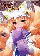 <<東方>> 狐色 九尾色。 / 狐色