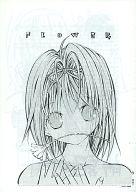 <<シスタープリンセス>> 【コピー誌】FLOWER / ひょうたん島
