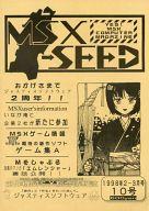 <<評論・考察・解説系>> MSX-SEED 10号 / ジャスティスソフトウェア