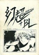 <<よろず>> 幻超+BL / CAMEL FILTERS