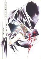 <<その他アニメ・漫画>> 吸血姫 美夕 OVA絵コンテ 1 / 平野屋本舗