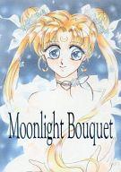 <<セーラームーン>> Moonlight Bouquet / 月的浪漫(ハシバ・ラボラトリィ sideK)
