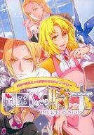 <<プリキュア>> 岡田じゃ騎士(ナイト) -THE JOKER'S WILD- / ロツレチリハ