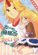 <<東方>> 緑眼のSecret / 和菓子屋本舗