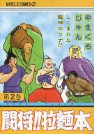 <<キン肉マン>> 闘将!!拉麺本 第2巻 / 世界三大七不思議