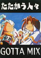 <<格闘ゲーム>> たたかう人々 GOTTA MIX / 劇団しろくろ