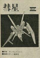 <<ガンダム>> 彗星 VOL.4改 / 流星改