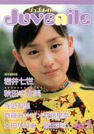 <<芸能・タレント>> Juvenile vol.1 / ジュブナイル編集部