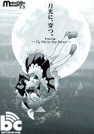 <<シンデレラガールズ(アイマス)>> 【準備号】月光に、穿つ。 Preview / BOTTAKURI CLUB