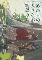 <<アイドルマスター>> あの日の大きな木の物語の話 / 中学二年生。 ~ブラック†クロニクル~
