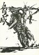 <<仮面ライダー>> 脅威 / サブショグザバ