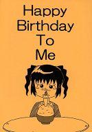 <<アイドルマスター>> Happy Birthday To Me / 駄目人間.com