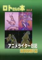 <<評論・考察・解説系>> ロトさんの本 Vol.8 アニメライター日記 / IRD工房