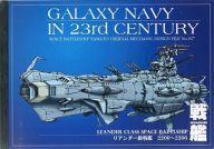 <<その他アニメ・漫画>> GALAXY NAVY IN 23rd CENTURY リアンダー級戦艦 2200~2206 / Studio銀河海軍