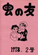 <<その他アニメ・漫画>> 虫の友 1978.2号 / 手塚治FC九州虫の友