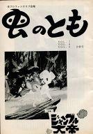 <<その他アニメ・漫画>> 虫のとも VOL.7 VOL.8 VOL.9 合併号 / 虫プリファンクラブ