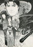 <<その他アニメ・漫画>> 真魔神人伝修正原画集 / 高い城の男