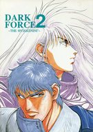 <<少年ジャンプ>> DARK FORCE2 ‐THE OYIXKENINT‐