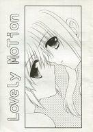 <<魔法少女リリカルなのは>> 【コピー誌】Lovely Motion / こはぐら。