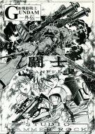 <<ガンダム>> 新機動戦士GUNDAM外伝 闘士 KANPFER / STUDIO HAMMER ROCK