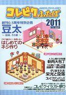 <<その他ゲーム>> コレピクふたば 2011WINTER / チルコロバーグ