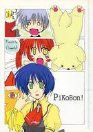 <<Air>> PikoBon! / にょえっち