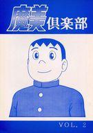 <<その他アニメ・漫画>> 魔美倶楽部 VOL.2 / エスパー魔美振興会