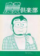 <<その他アニメ・漫画>> 魔美倶楽部 VOL.3 / エスパー魔美振興会