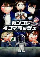 <<艦隊これくしょん>> カンコレ4コマラッシュ / Idolpan2