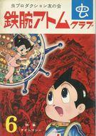 <<その他アニメ・漫画>> ランクB)鉄腕アトムクラブ 1965年6月号 / 虫プロダクション友の会