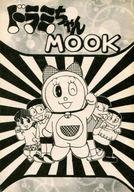 <<その他アニメ・漫画>> ドラミちゃんMOOK / すこし不思議倶楽部