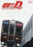 <<頭文字D>> 電車でD 41 / ○急電鉄
