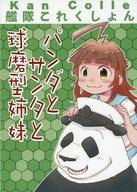 <<艦隊これくしょん>> パンダとサンタと球磨型姉妹 / ASSAULT KNIGHT