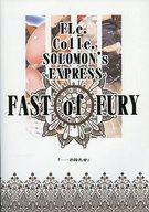 <<艦隊これくしょん>> FLe. Colle. SOLOMON's EXPRESS FAST of FURY / 川上稔