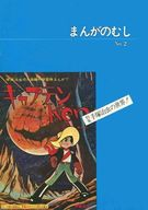 <<その他アニメ・漫画>> まんがのむし NO.2 / 全日本マンガファン連合機関誌