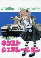 <<ガールズ&パンツァー>> ネクストジェネレーション 少女と戦車 5  / 黒汐物産