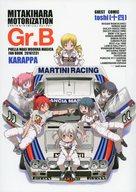 同人誌『ミタキハラ・モータリゼーション・Gr.B』表紙画像