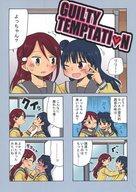 <<ラブライブ!サンシャイン!!>> GUILTY TEMPTATION / 空想舟