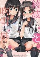 同人誌『綾波ちゃんと吹雪お姉ちゃん』表紙画像