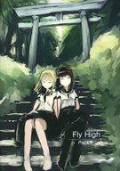 <<東方>> Fly High / 芦山文學