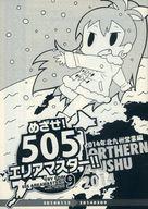 <<アイドルマスター>> めざせ!505エリアマスター!! 9 2014年北九州営業編 / ニャンデラ