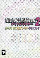 <<アイドルマスター>> THE iDOLM@STER アイドルマスター2 パーフェクトプロデューサーガイドブック 下 / 黄色い救急車