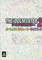 <<アイドルマスター>> THE iDOLM@STER アイドルマスター2 パーフェクトプロデューサーガイドブック 上 / 黄色い救急車