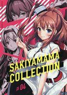 同人誌『SAKIYAMAMA COLECTION VOL.04』表紙画像