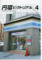 <<魔法少女まどかマギカ>> 【コピー誌】円環ピクトリアル No.4 / w0s.Jp